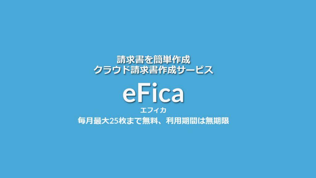 クラウド見積書・請求書・納品書・領収書発行サービス「eFica(エフィカ)」