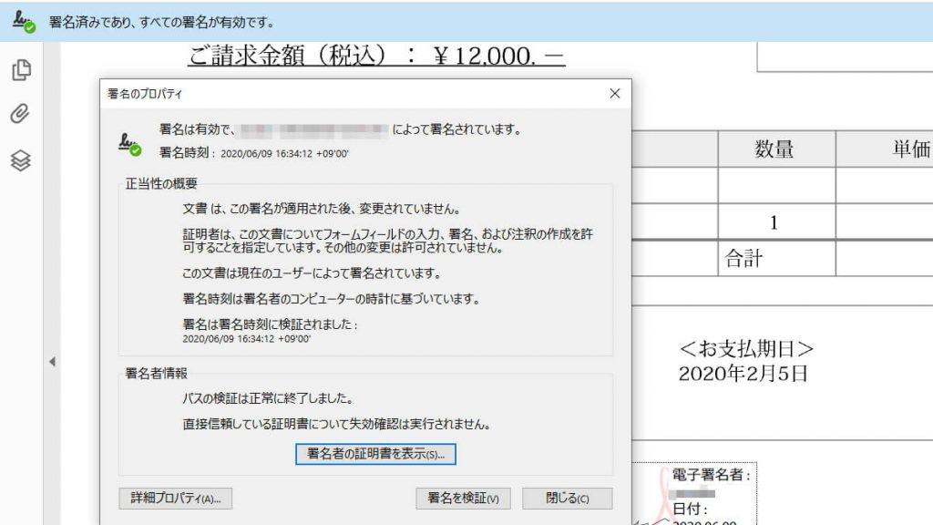 電子化された書類(見積書・請求書・納品書・領収書)に電子署名を追加する