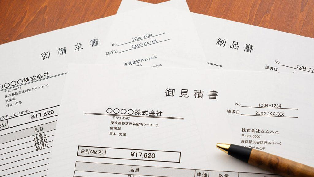 見積書から領収書までの業務内容を一元化