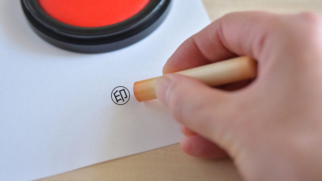 日本の捺印習慣