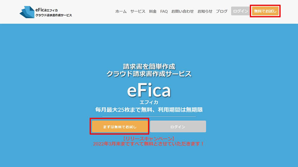 「eFica」の公式サイト トップページ